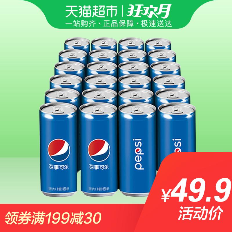 百事可乐碳酸汽水饮料(细长罐)330ml*24罐百事可乐出品