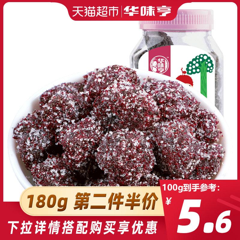 华味亨冰糖杨梅干180g话梅子话梅肉水果干果脯蜜饯休闲零食品小吃