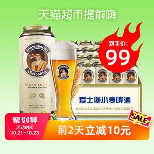 爱士堡德国原装进口小麦白啤酒500ml*24整箱装麦香浓郁图片