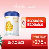 【官方】爱尔兰进口惠氏启赋3段奶粉900g新包装升级配方
