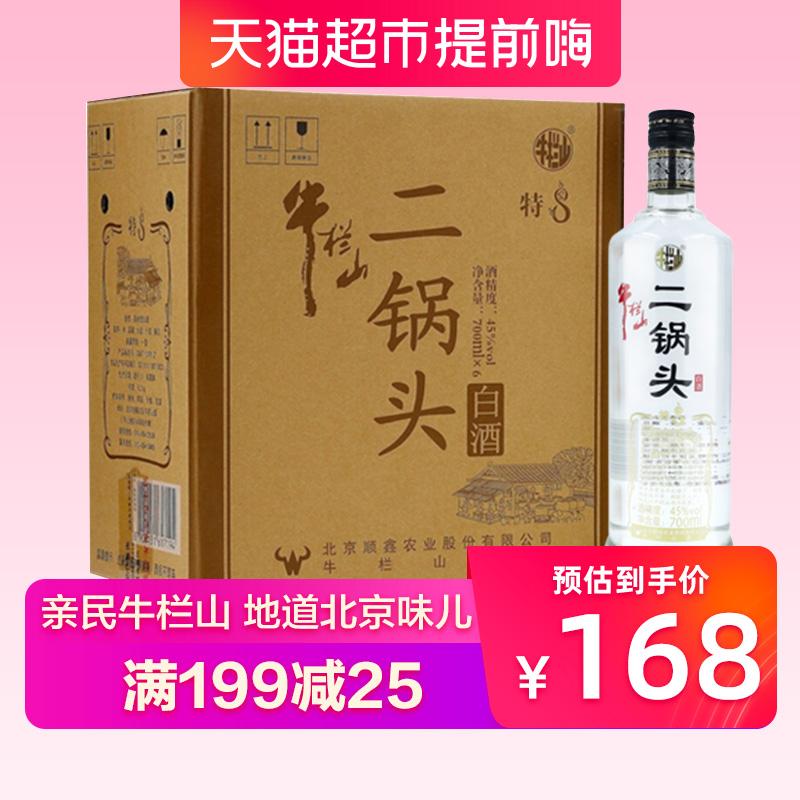 牛栏山二锅头45度特制(8)700ml*6瓶口感清香型 白酒整箱装