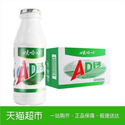娃哈哈 AD钙奶220g*24瓶/箱儿童含乳饮料情怀饮品新老包装随机发