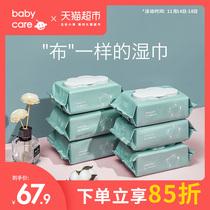 babycare嬰兒濕巾加厚80抽6連包帶蓋寶寶濕紙巾新生兒手口多用
