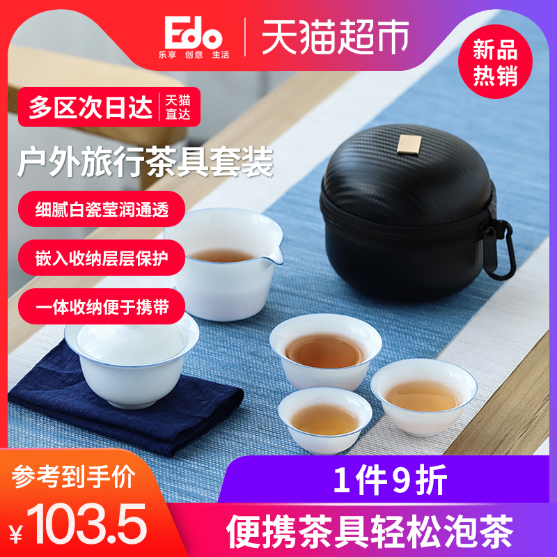 热销34件有赠品Edo一壶四杯旅行茶具便携式套装快客杯家用户外旅游简易茶壶