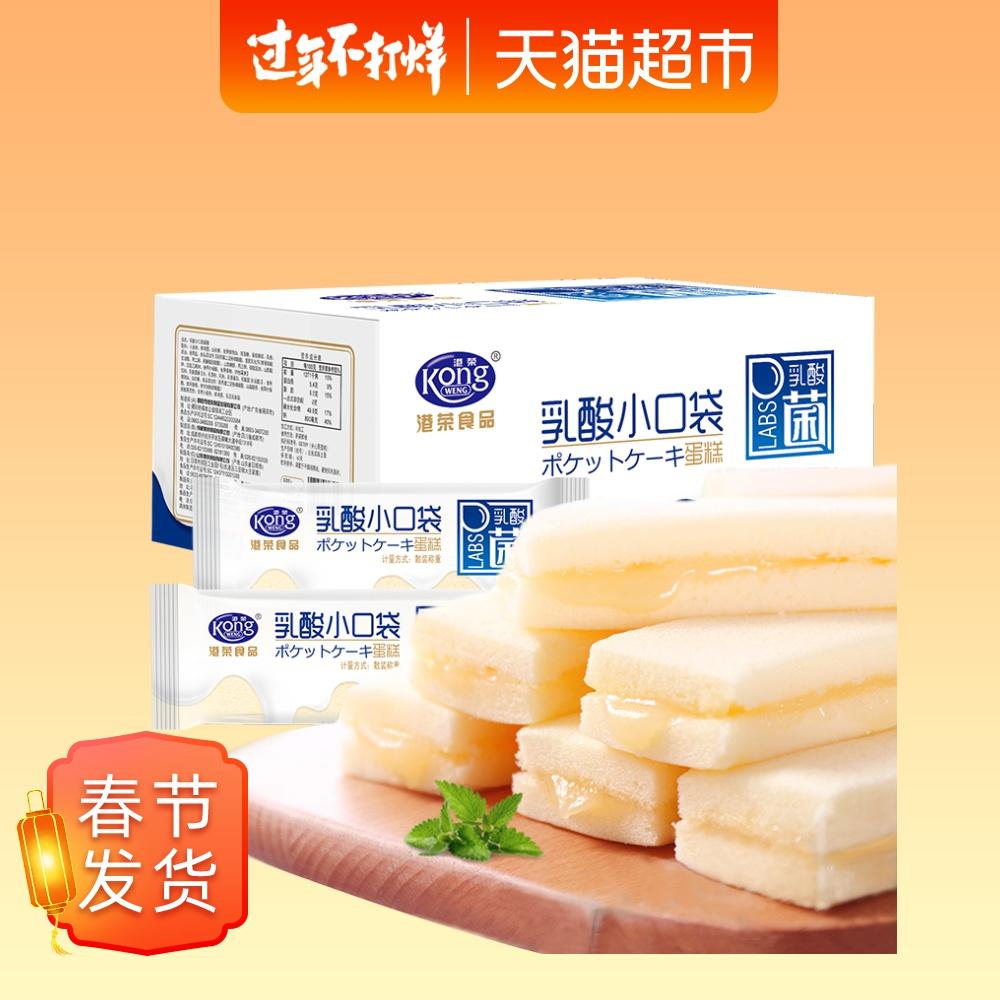 港荣乳酸菌小口袋蒸蛋糕软面包早餐营养手撕面包年货零食品糕点心