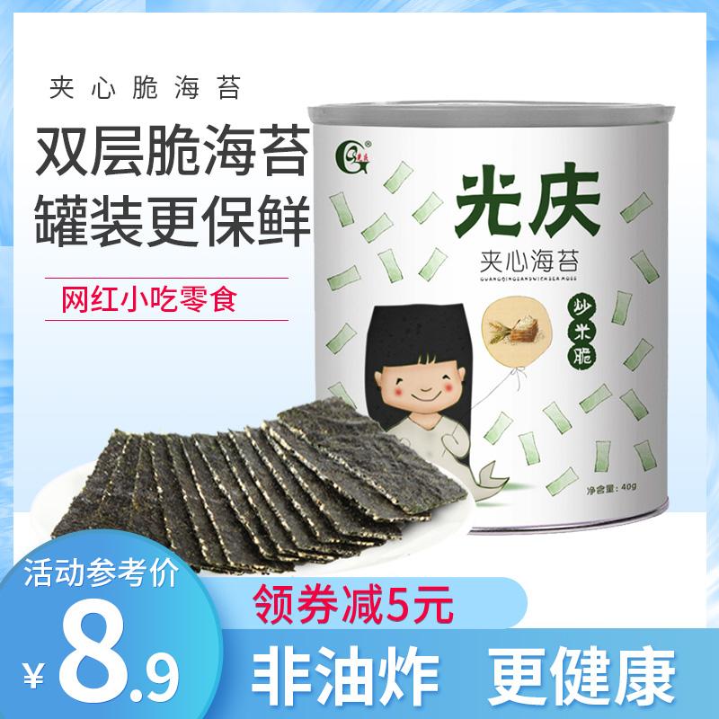 详情领券光庆夹心海苔炒米味40g/罐休闲零食儿童孕妇紫菜海苔脆片