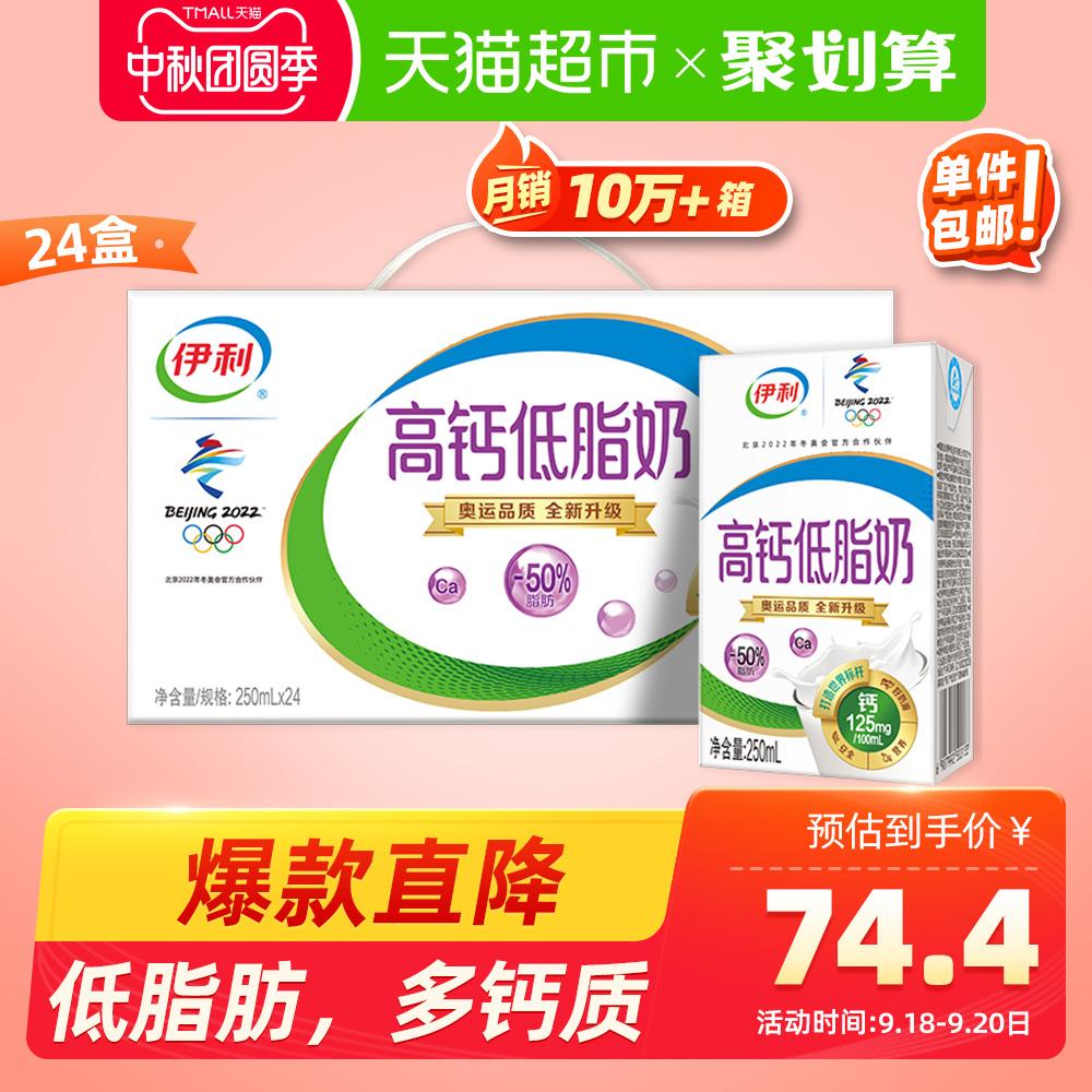 伊利高钙低脂250ml*24盒/整箱低卡早餐奶儿童学生牛奶