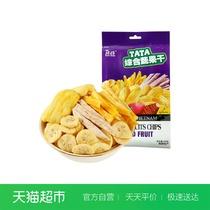 果蔬脆片秋葵脆即食脱水什锦罐装零食香菇脆罐80gx3综合蔬菜干