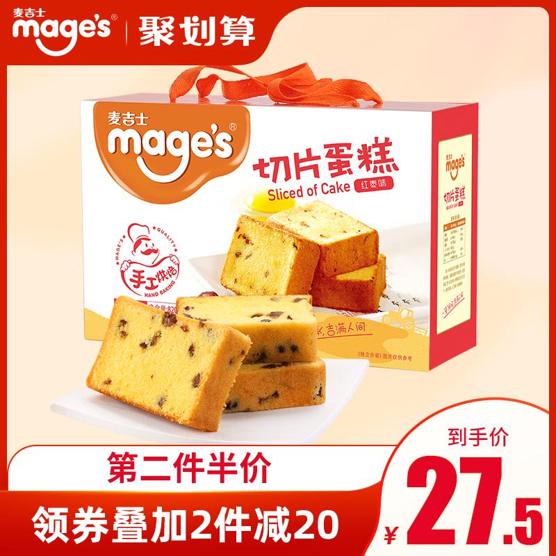 麦吉士红枣切片蛋糕820g整箱中秋礼盒早餐糕点手撕面包休闲零食品