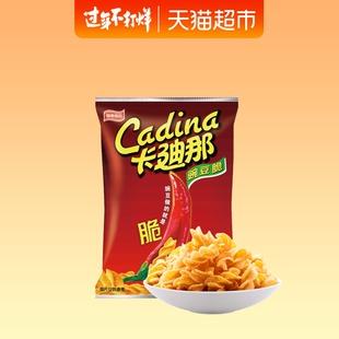 卡迪那豌豆脆辣味52g台湾进口休闲膨化食品网红零食童年怀旧零食品牌