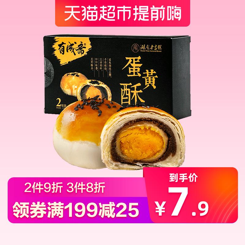 有成斋蛋黄酥65g*2枚雪媚娘麻薯传统糕点早餐休闲零食湖南老字号