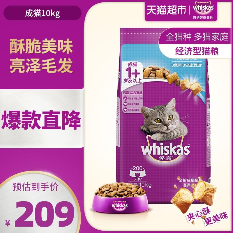 伟嘉猫粮猫咪主食成猫专用海洋鱼味10kg20斤美短橘猫宠物营养优惠券