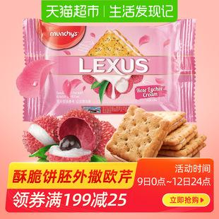 马来西亚进口马奇新新玫瑰荔枝味夹心饼干19克休闲零食品1元凑单图片