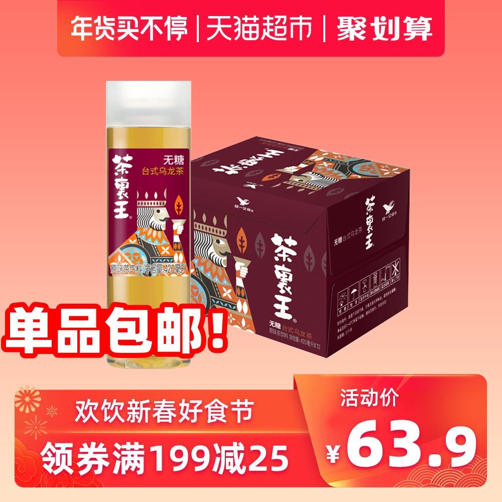 统一 茶里王 台式乌龙茶 无糖茶 420ML*12瓶 整箱装
