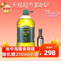 原油进口赠完即止小油250ml赠桶5L橄榄油欧丽薇兰