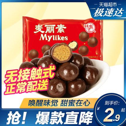 梁丰麦丽素巧克力30g抖音网红怀旧休闲零食小吃糖果(代可可脂)