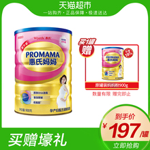 Official Singapore imported Wyeth's new formula mother's milk powder to prepare 900g pregnant women's milk powder