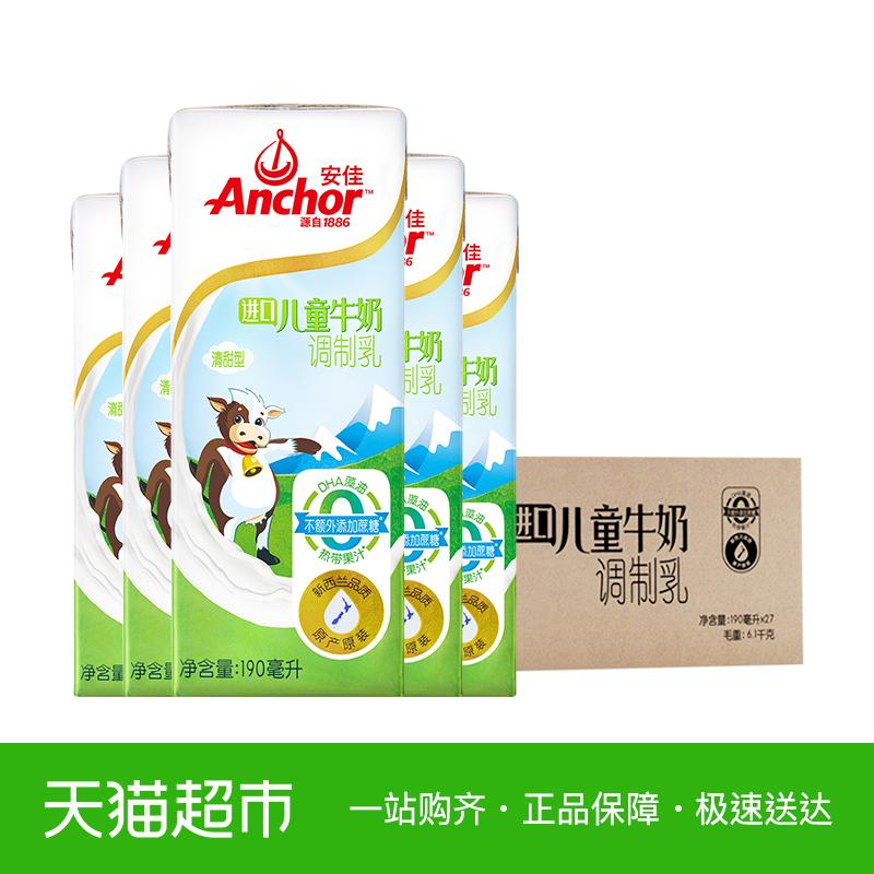 新西兰进口牛奶儿童牛奶Anchor安佳牛奶190ml*27原装整箱