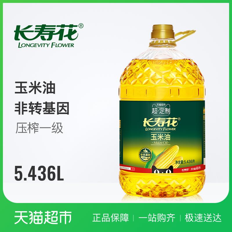 超定制长寿花玉米油5.436L非转基因 物理压榨玉米食用油