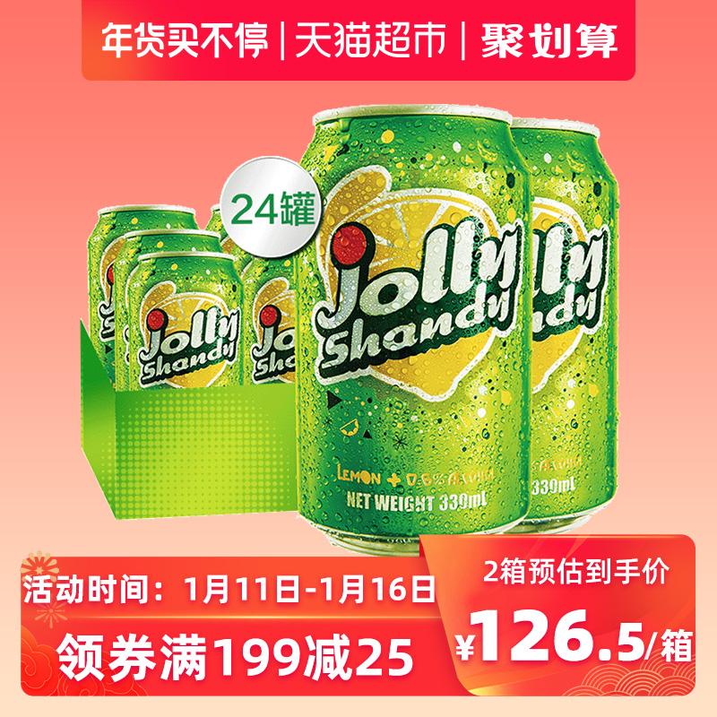 怡乐仙地柠檬味微醺啤酒 330ml*24罐 嘉士伯官方果味低醇啤酒整箱