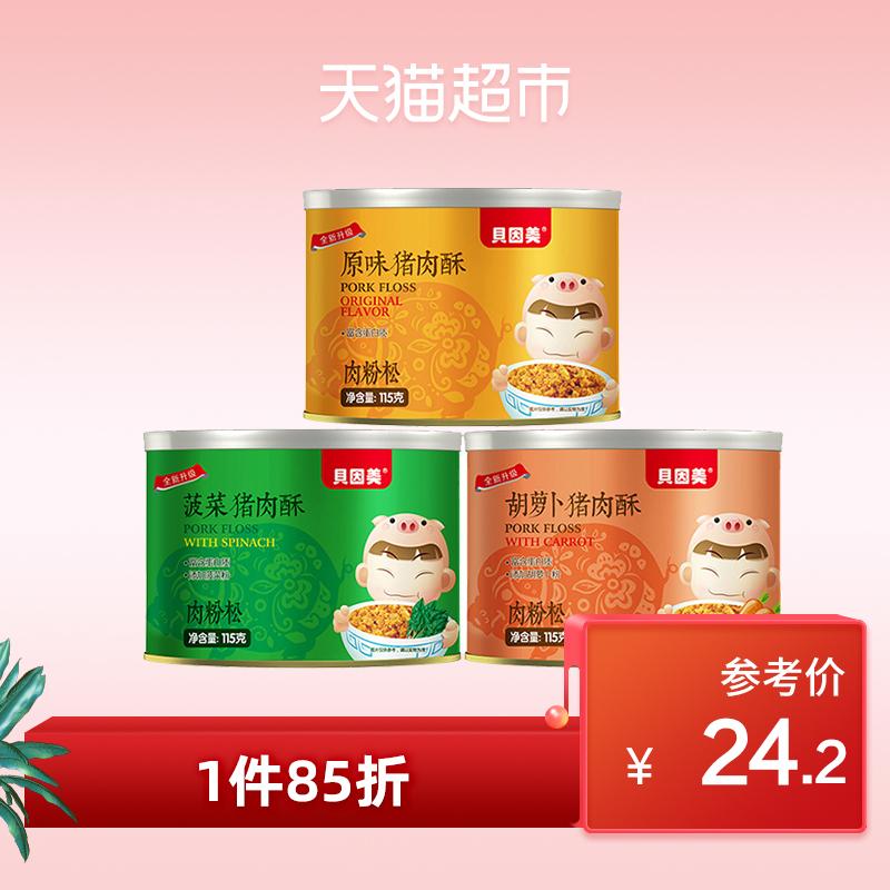 贝因美官方营养猪肉酥原味/菠菜/胡萝卜口味115g儿童辅食婴儿用品