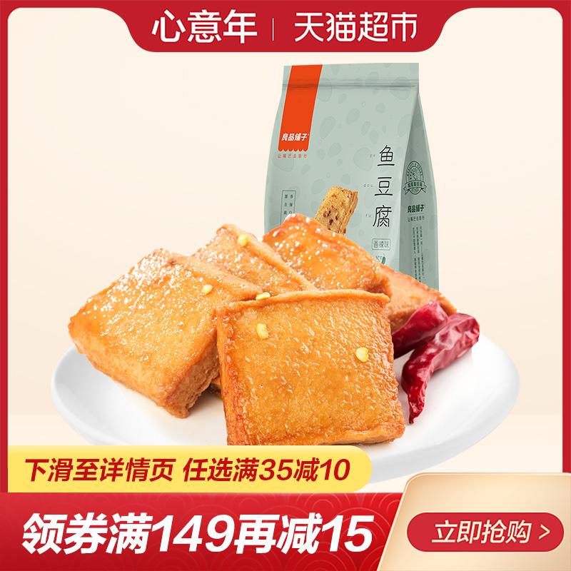 良品铺子鱼豆腐170g 香辣味鱼零食特产食品辣味零食小吃