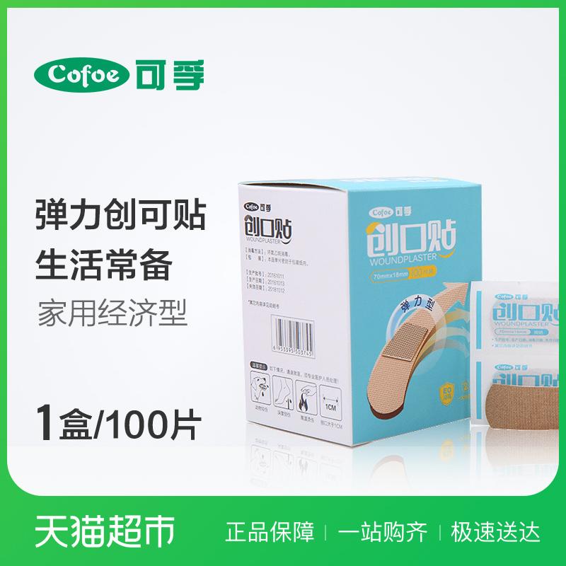 可孚创可贴100片医用弹力防水透气创口贴脚后跟止血防磨脚大凑单