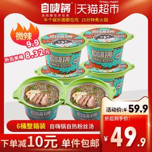 群友到货!自嗨锅牛肉粉丝汤少年派同款72g*6桶