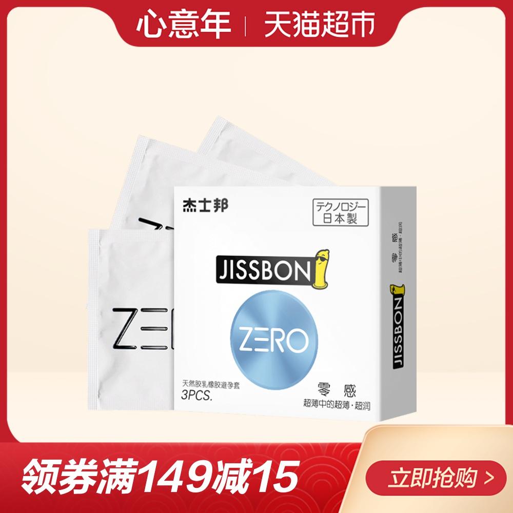 杰士邦避孕套ZERO零感超薄超润3只安全套便携旅行装