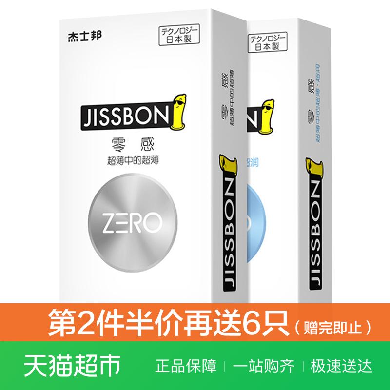 杰士邦避孕套礼盒零感超薄超润003安全套18只成人用品情趣保险套