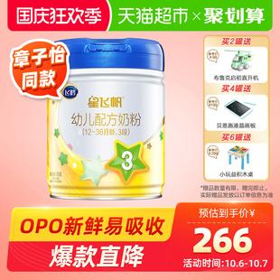 官方飞鹤星飞帆3段较大婴儿配方牛奶粉700g婴幼儿适用于1 3岁