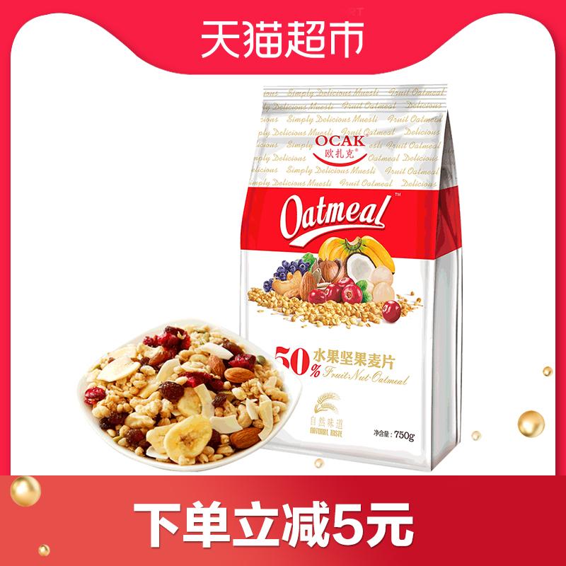 欧扎克麦片50%水果坚果燕麦片零食版750G即食营养早餐麦片代餐(用54.1元券)