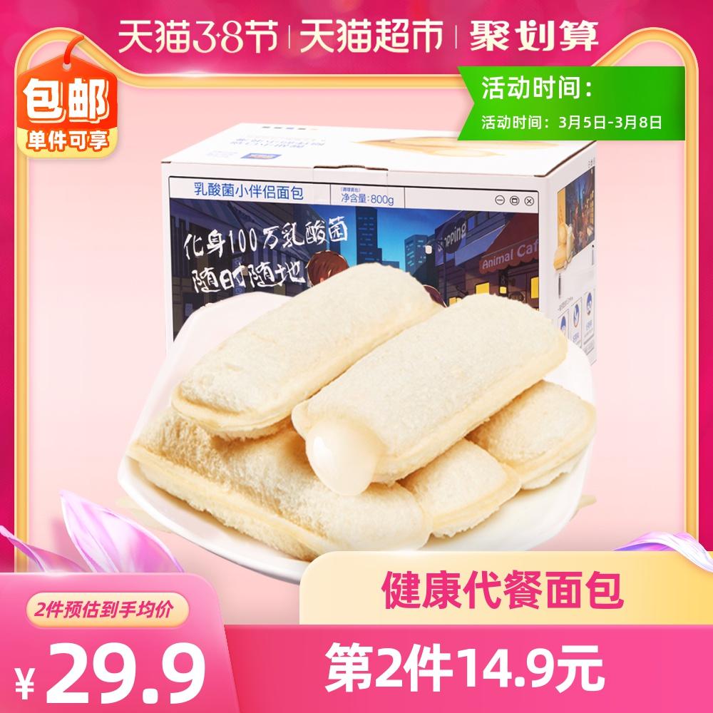 三只松鼠乳酸菌小伴侣面包520g营养早餐酸奶糕点零食代餐充饥整箱