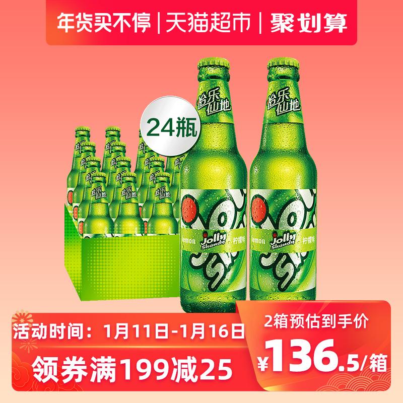 怡乐仙地柠檬味微醺啤酒 330ml*24瓶 嘉士伯官方果味低醇啤酒整箱
