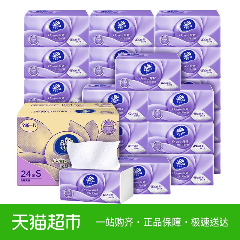 维达食品级抽纸3层108抽24包整箱装 立体美压花卫生纸巾纸品
