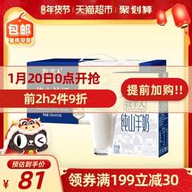 牧羊人羊奶纯山羊奶250ml*12盒儿童女士无添加优质奶源非牛奶送礼