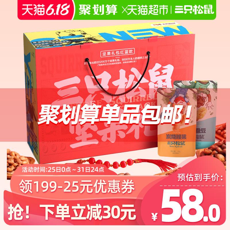 三只松鼠 零食坚果大礼包1243g每日坚果送礼礼盒休闲零食8袋装图片