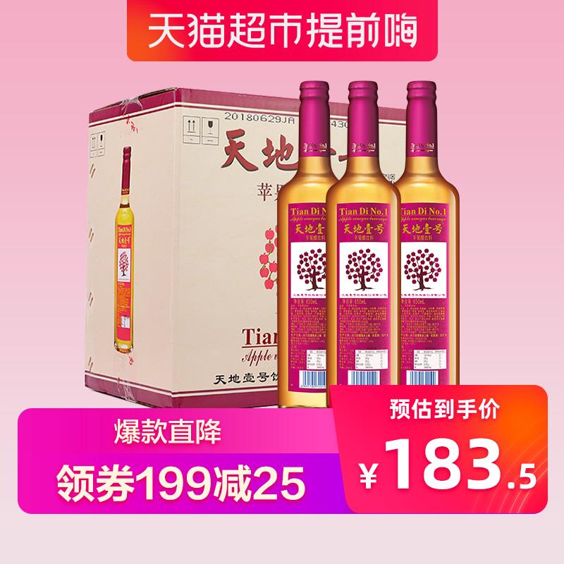 天地壹号 苹果醋饮料650ml*12瓶 整箱 健康佐餐饮料 天地一号