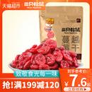 满减 三只松鼠 红宝石蔓越莓干100g果干蜜饯果脯水果干