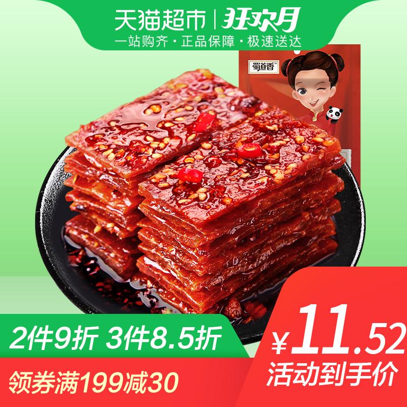 蜀道香 麻辣猪肉脯100g四川特产好吃的休闲小吃 网红小零食猪肉干