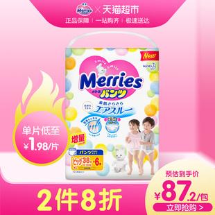 官方日本进口花王妙而舒拉拉裤XL44片增量男女通用尿不湿非纸尿裤