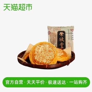 荣欣堂原味太谷饼70g包装山西特产中华老字号传统糕点零食点心