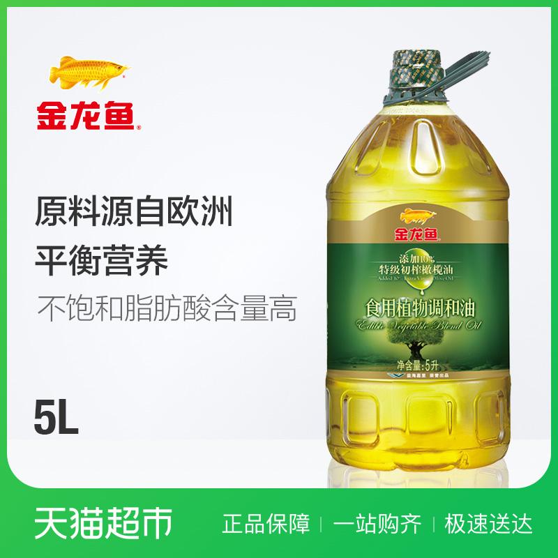 金龙鱼 添加10%特级初榨橄榄食用植物调和油5L/瓶 食用油
