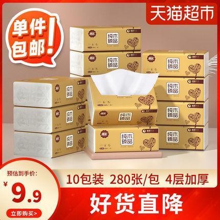包邮 漫花抽纸10包4层加厚280张/包纸巾卫生纸家用实惠装面巾纸
