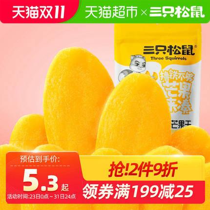 三只松鼠 芒果干60g零食蜜饯果脯水果干网红休闲小零食小吃特产