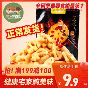 三只松鼠脆藕150g黑鸭味香辣特辣藕片卤藕素食休闲零食小吃