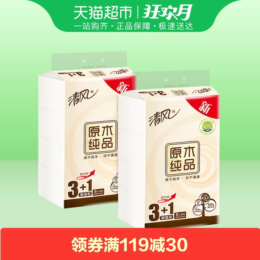 清风抽纸原木纯品系列2层150抽*8包抽取式面纸巾套装