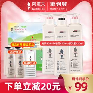阿道夫去屑舒爽洗发水乳护发素洗护正品香水型三件套装图片
