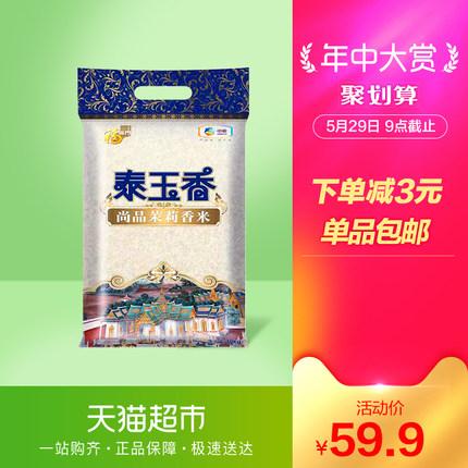 福临门泰玉香尚品茉莉香米10kg 2018年新粮 进口香米 非东北大米