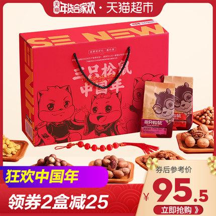 三只松鼠 年货坚果大礼包1523g每日坚果礼盒零食组合混合装8袋装